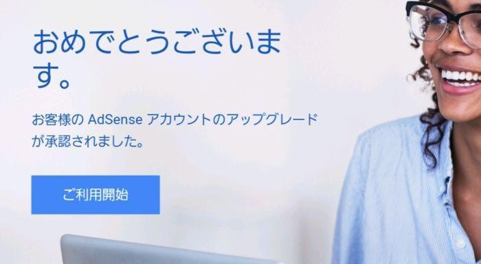 Googleアドセンスを合格