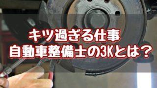 自動車整備士の3k