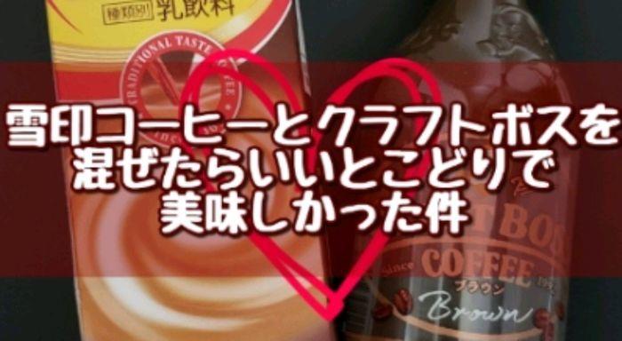 雪印コーヒーのアレンジ