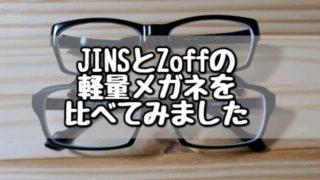ジンズとゾフのメガネ