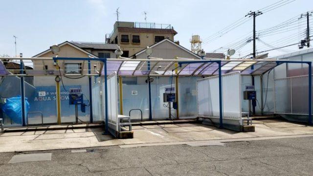 尼崎市 アクアシャワー塚口 洗車場