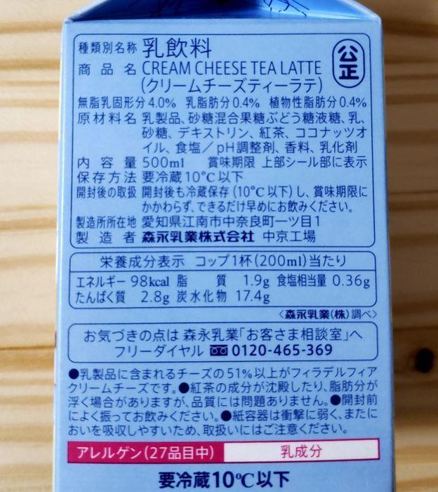 リプトンクリームチーズティーラテの詳細