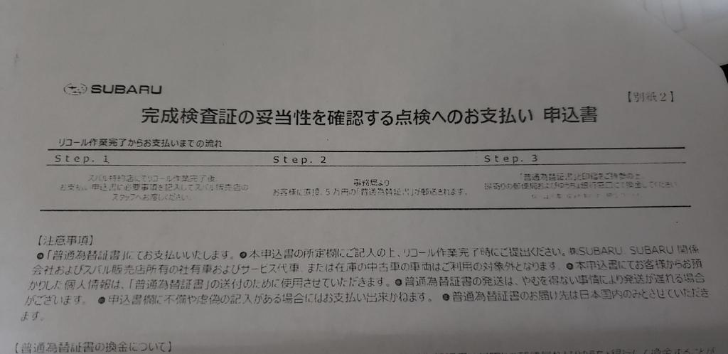 完成検査リコール 5万円キャッシュバック申請書