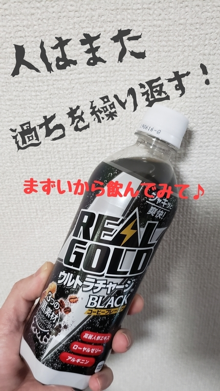 リアルゴールド コーヒー