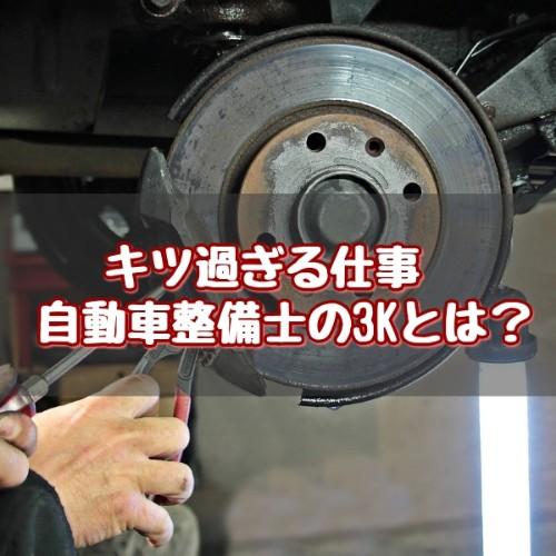 自動車整備士 3k