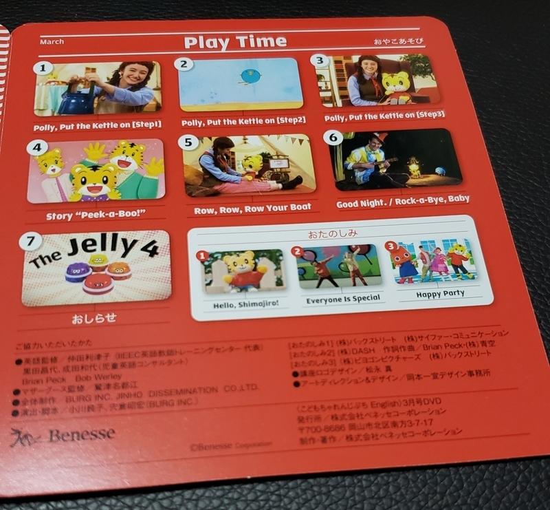 DVD 英語 ちゃれんじ