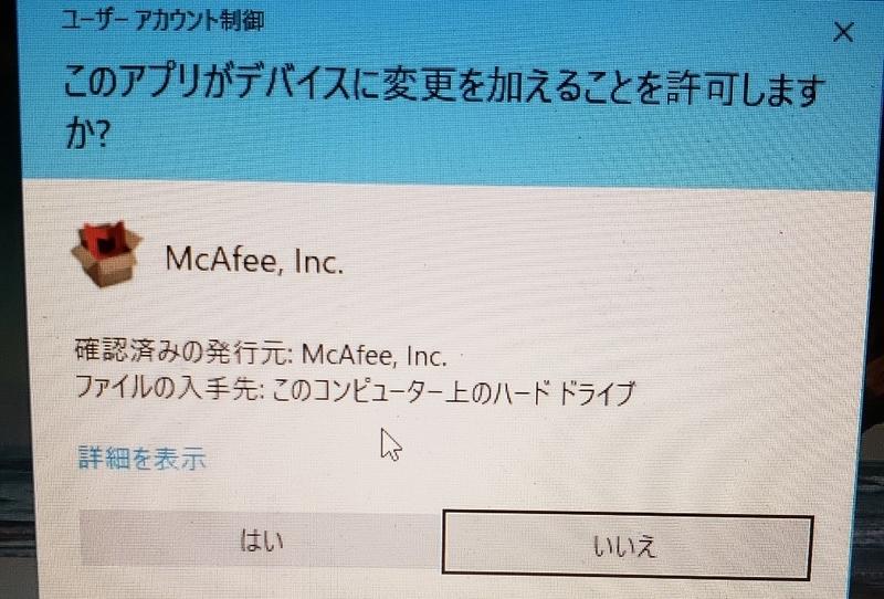 McAfee アンインストールをクリック