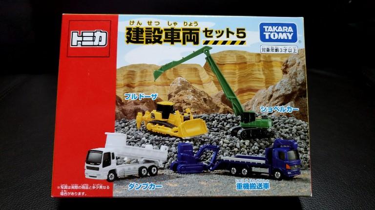 トミカ建設車両セット