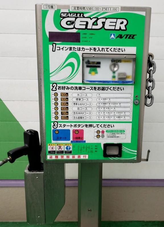 立花のコイン洗車場