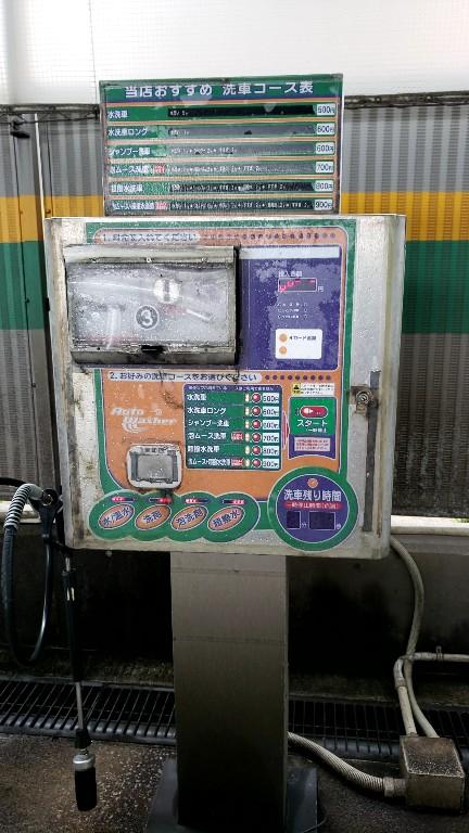 コイン洗車場のスプレー洗車機