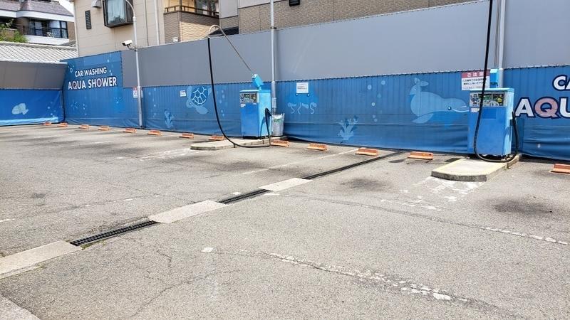 塚口 セルフ洗車場