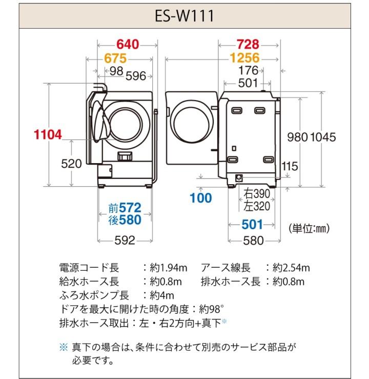 ES-W111のサイズ