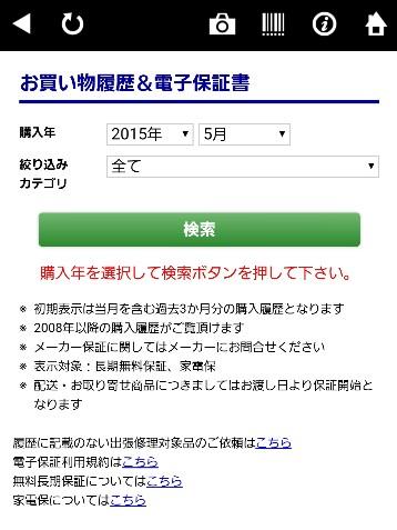 ヤマダ電機 アプリ