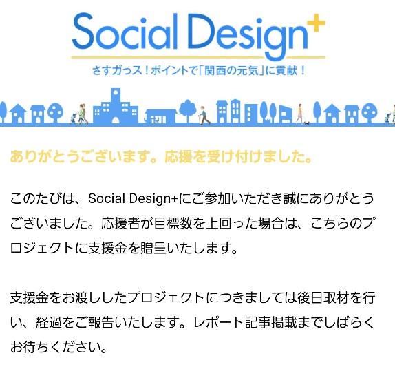 大阪ガス プロジェクト支援