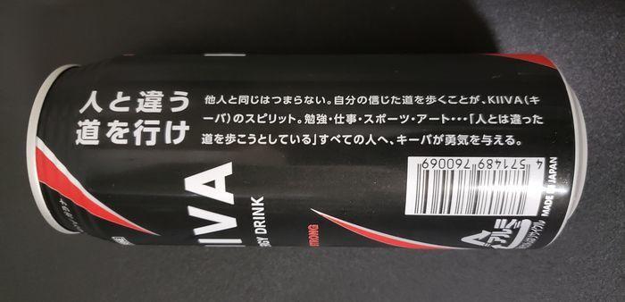 KiiVAの缶