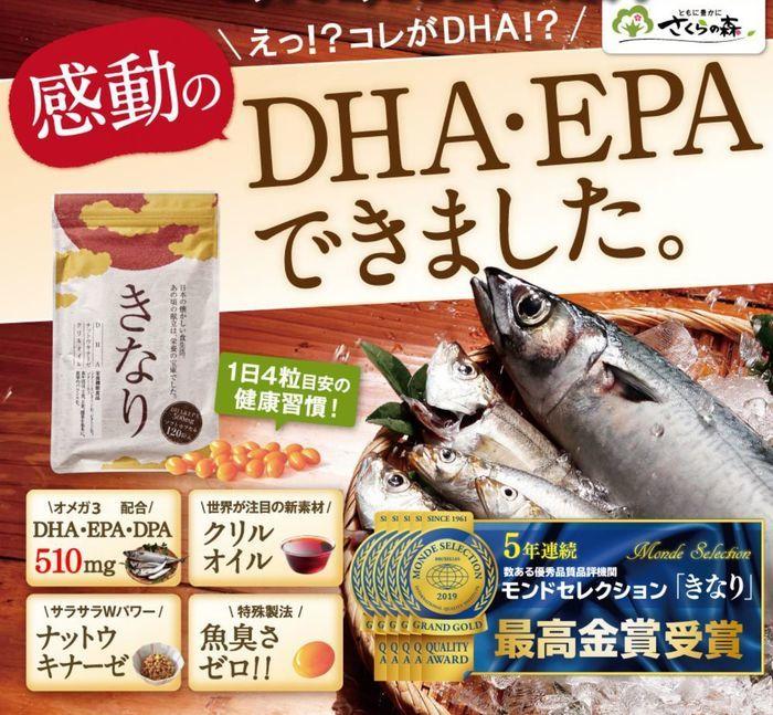 DHA・EPAのきなり