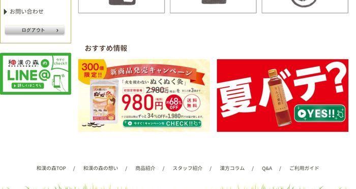 980円キャンペーンバナー