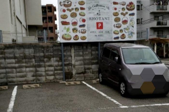 ショウタニ 駐車