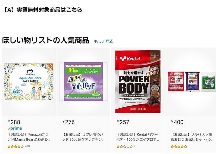 Amazonのサンプル商品