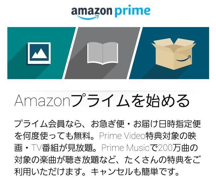 Amazon primeの特典