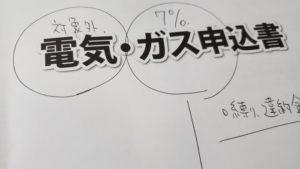 関西電力の電気・ガス申込書