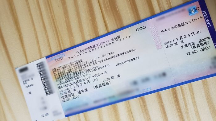 しまじろう英語コンサートのチケット