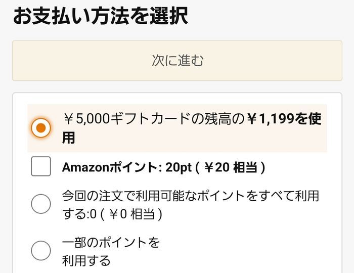 Amazonギフト券でお支払い
