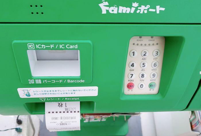 famiポート申込券