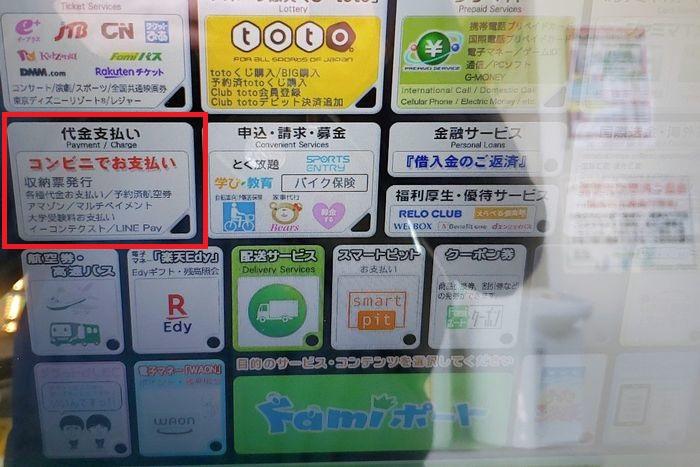 Famiポートの画面