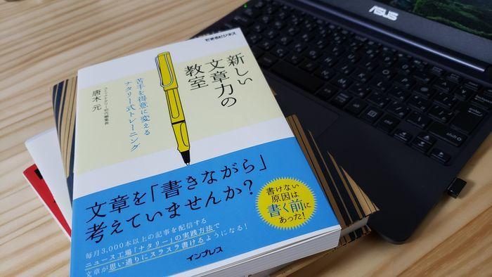 本屋で買った本