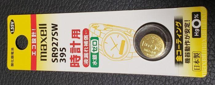 マクセルのコイン電池
