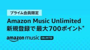 AmazonMusicのキャンペーン