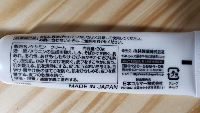 ケシミンクリームの成分