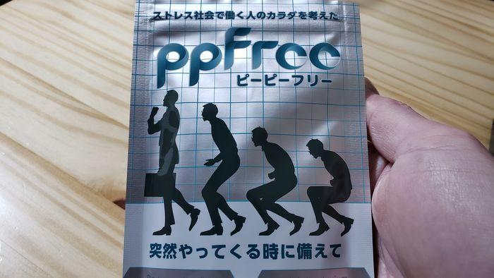 ppFreeのパッケージ