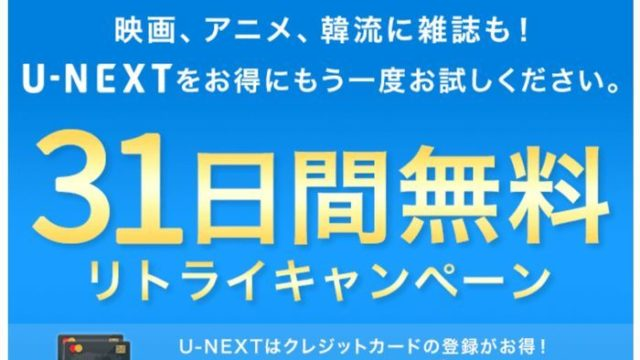 U-NEXT 31日間無料リトライキャンペーン