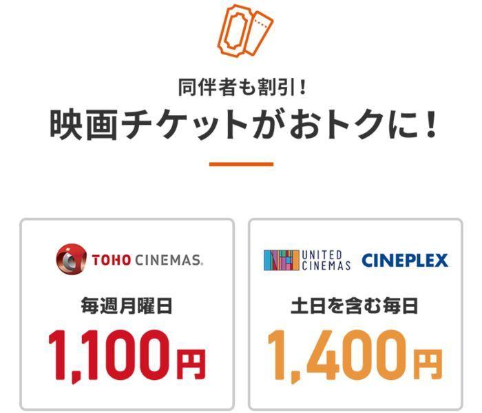 映画チケットの割引