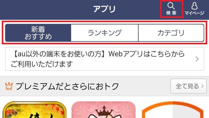 アプリの検索画面