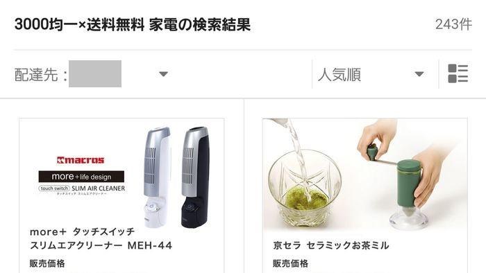 3000円で買える商品