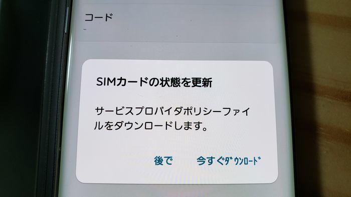 SIMカードの状態を更新