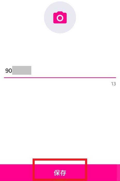 認証コードの入力画面