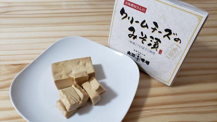大源味噌のクリームチーズみそ漬け