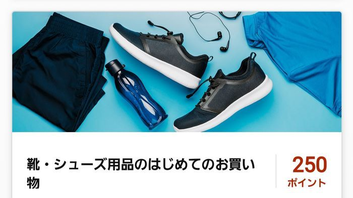 ためしトクの靴・シューズ用品