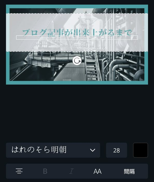 ブログ記事のアイキャッチを作成している画面