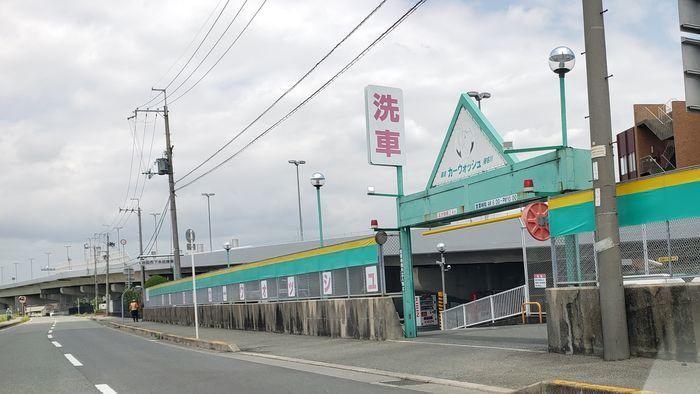 阪高カーウォッシュ猪名川の入り口