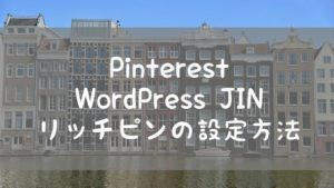 Pinterest JIN リッチピンの設定方法
