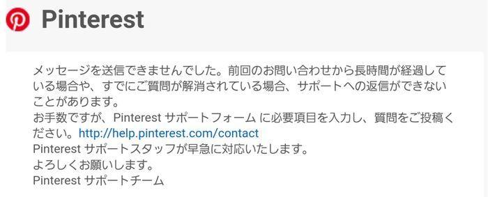 Pinterestのお問い合わせメール