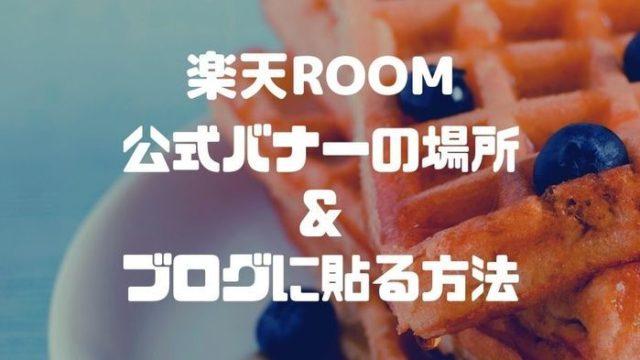 楽天ROOM 公式バナーの場所 ブログに貼る方法