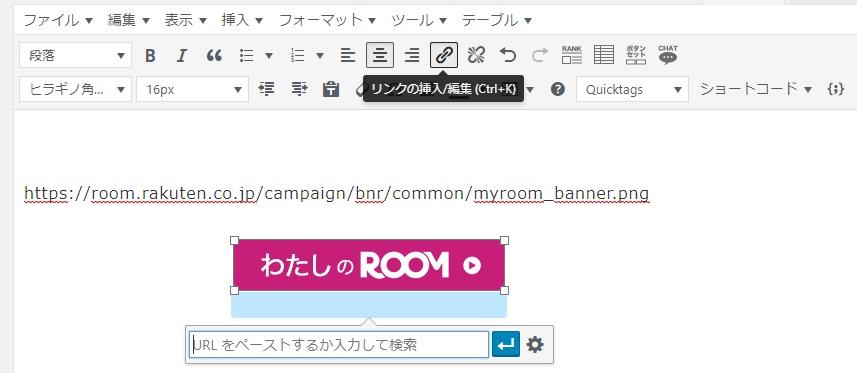 ブログ記事の編集画面で楽天ROOMのバナーを貼っている