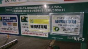 スーパー玉出尼崎店の駐車場