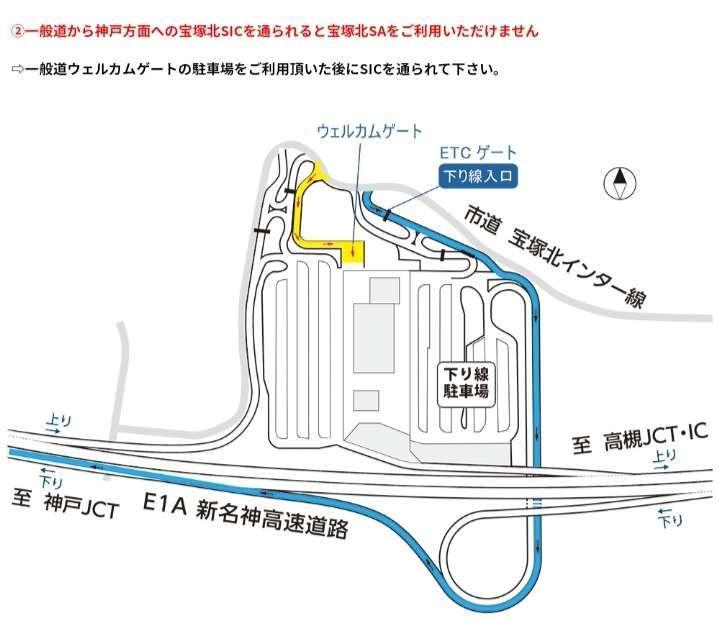 宝塚北SA